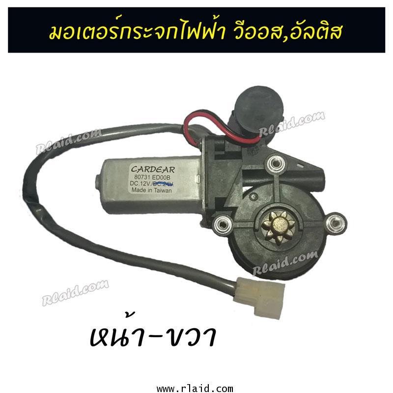 มอเตอร์กระจกไฟฟ้า วีออส,อัลติส หน้า-ขวา