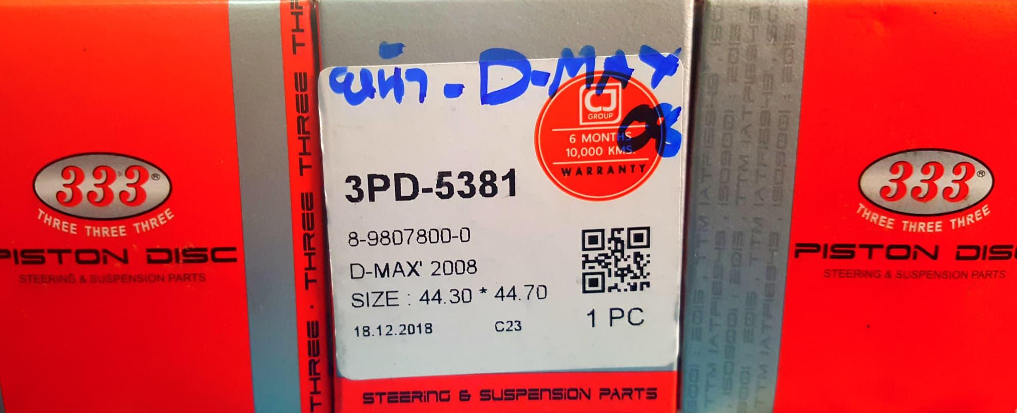 ลูกสูบดิสเบรค หน้า D-max 08 กว้าง 44 มิล /สูง 45 มิล