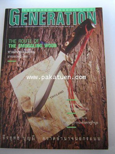 GENERATION ปก การเดินทางของไม้เถื่อน
