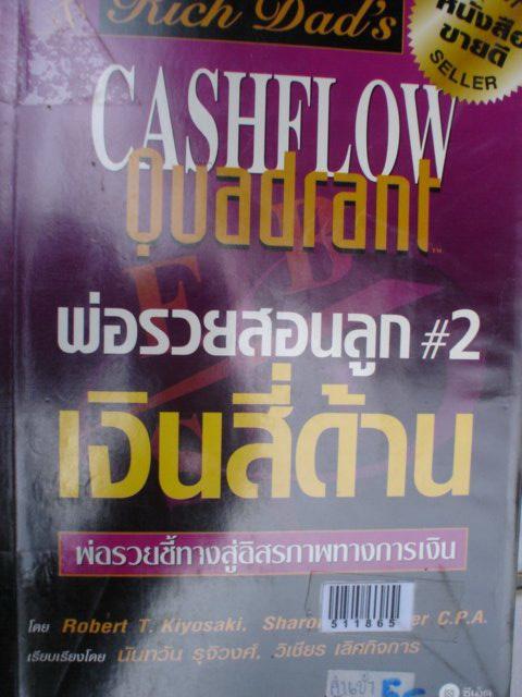 พ่อรวยสอนลูก2 เงินสี่ด้าน CASHFLOW Quadrant
