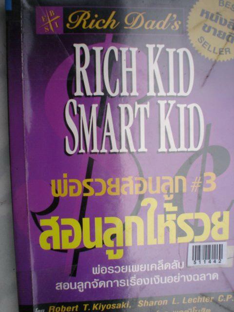 พ่อรวยสอนลูก 3 สอนลูกให้รวย RICH KID SMART KID