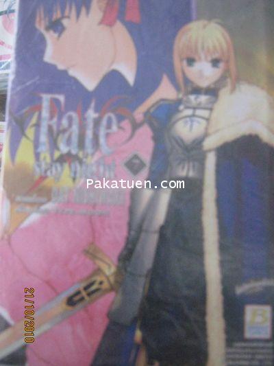 Fate stay night (1-7 ยังไม่จบ)