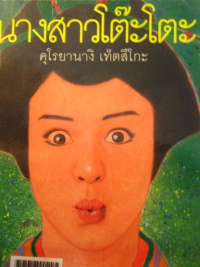 นางสาวโต๊ะโตะ-คุโรยานางิ เท็ตสึโกะ *หนังสือเช่าเท่านั้น*