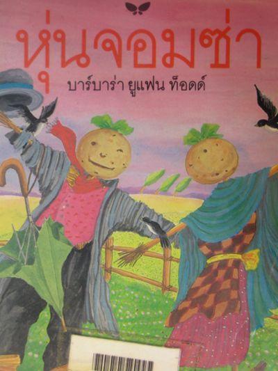 หุ่นจอมซ่า-บาร์บาร่า ยูแฟน ท็อดด์ *หนังสือเช่าเท่านั้น*