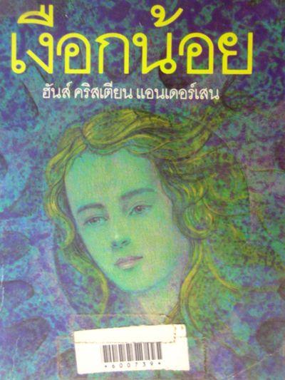 เงือกน้อย-ฮันส์ คริสเตียน แอนเดอร์เสน *หนังสือเช่าเท่านั้น*