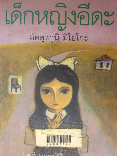 เด็กหญิงอีดะ-มัตสุทานิ มิโยโกะ *หนังสือเช่าเท่านั้น*