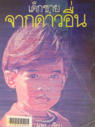 เด็กชายจากดาวอื่น-วาวแพร *หนังสือเช่าเท่านั้น*
