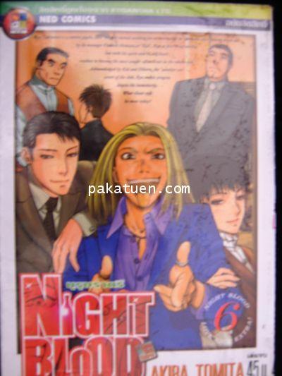 Night Blood บุรุษราตรี - akira tomita 1-6จบ