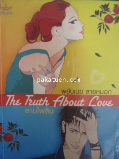 พยับเมฆ ลายหมอก The truth about love - ลานไพลิน