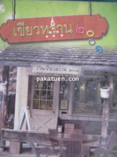 เขียวหวาน 2001 ล.1-2 จบ - กันยามาส