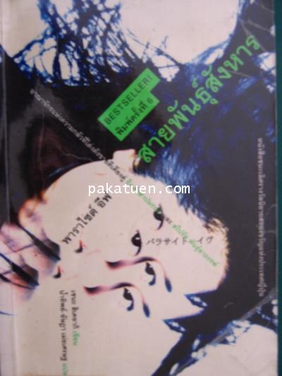 พาราไซต์ อีฟ สายพันธุ์สังหาร - เซนะ  ฮิเดอากิ  *** หนังสือขายหมดแล้ว ***