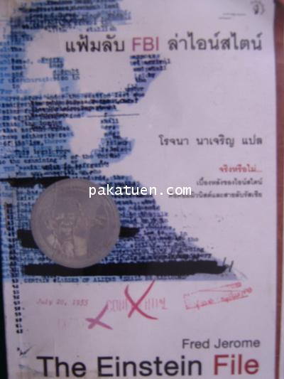 แฟ้มลับ FBI ล่าไอน์สไตน์ the Einstein File -โรจนา นาเจริญ(แปล)