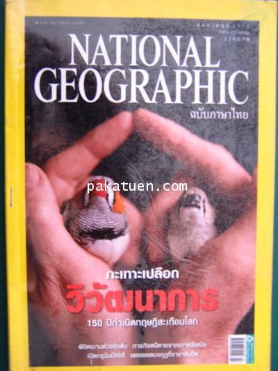 NATIONAL GEOGRAPHIC กพ.2552 ปก กะเทาะเปลือกวิวัฒนาการ