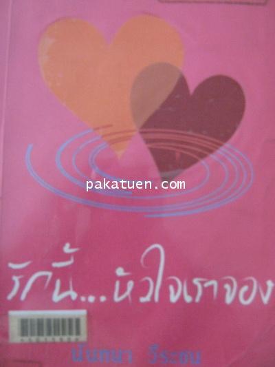รักนี้หัวใจเราจอง-นันทนา  วีระชน ***หนังสือขายหมดแล้ว***