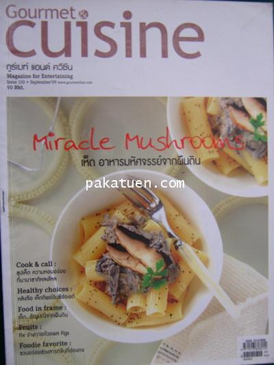 Gourmet  Cuisine 110 กย.52
