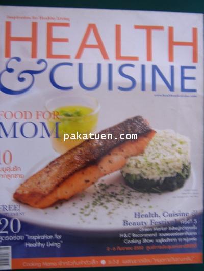 Health  Cuisine 103 สค.52