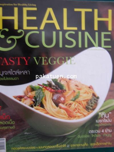 Health  Cuisine 105 ตค.52