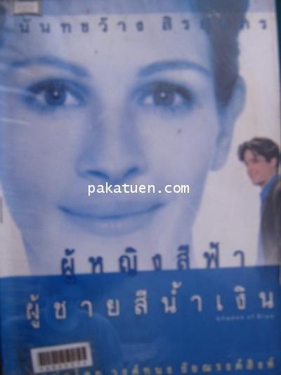 ผู้หญิงสีฟ้า ผู้ชายสีน้ำเงิน -นันทขว้าง สิรสุนทร *** หนังสือขายหมดแล้ว ***