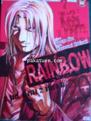 RAINBOW 7 นช.แดน 2 ห้อง 6 เล่ม 19-20
