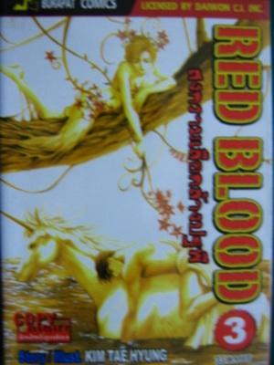 สงครามเลือดล้างปฐพี RED BLOOD - kim tae hyung 1-6ยังไม่จบ