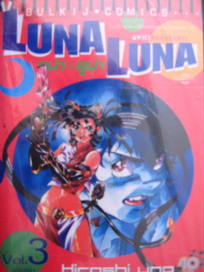 LUNA LUNA ลูน่า มหาเวทแห่งจันทรา-hiroshi  uno 1-3จบ