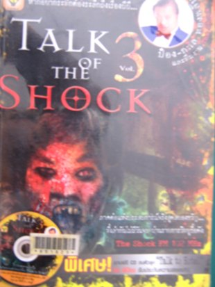 TALK of the SHOCK 03 - ปอง กพล ทองพลับ *** หนังสือขายหมดแล้ว ***