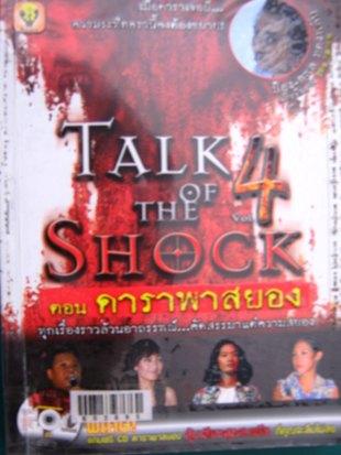 TALK of the SHOCK 04 - ปอง กพล ทองพลับ *** หนังสือขายหมดแล้ว ***