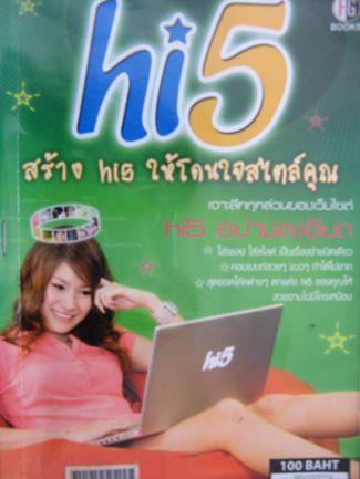 Hi5 สร้าง hi5 ให้โดนใจสไตล์คุณ