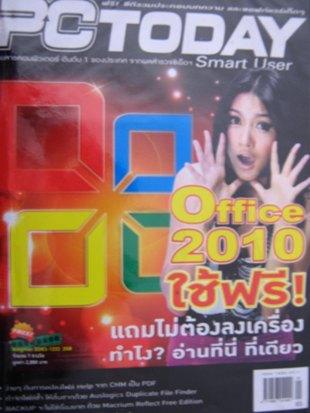 PC TO DAY 90 ปักษ์หลัง กย.53 -Office 2010 ใช้ฟรี