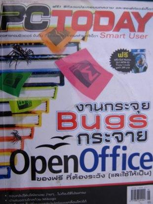 PC TO DAY 82 ปักษ์หลัง พค.53 -งานกระจุย Bugs กระจาย open officeของฟรีที่ต้องระวัง(และใช้ให้เป็น)