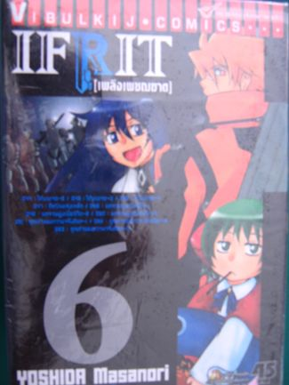 IFRIT เพลิงเพชฌฆาต -yoshida masanori 1-6ยังไม่จบ