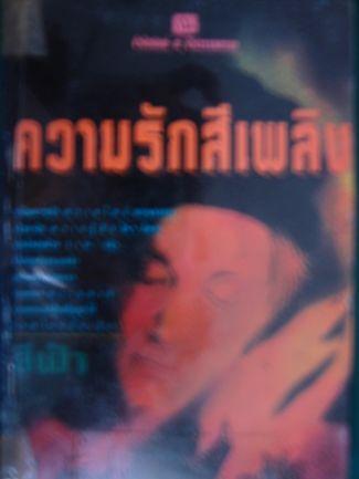 ความรักสีเพลิง 2 เล่มจบ - สีฟ้า  *** หนังสือขายหมดแล้ว ***