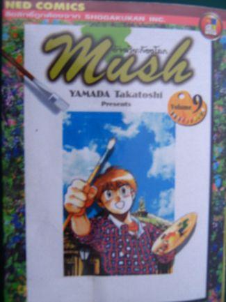 อัจฉริยะก้องโลก mush - yamada takayoshi 1-9จบ