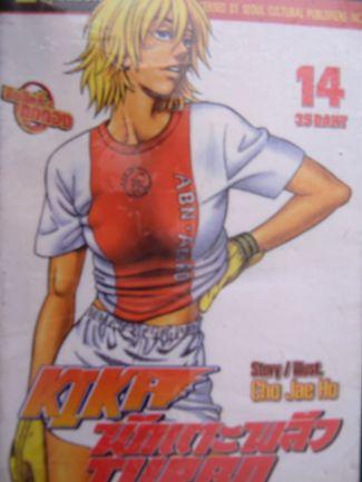 KIKA นักเตะพลัง TURBO - cho jae ho 1-14ยังไม่จบ  *** หนังสือขายหมดแล้ว ***