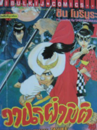 วานรผ่ามิติ  -  shin  morimura 1-5จบ
