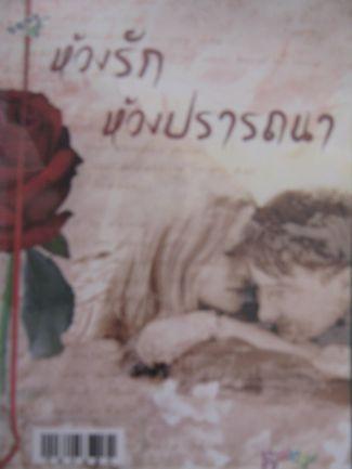 ห้วงรักห้วงปรารถนา - ไอซีส แปล (สนพ.ไอวี่)