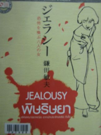 Jealousy พิษริษยา - โทะชิโอะ คามาตะ (สนพ.สยามอินเตอร์) *** หนังสือขายหมดแล้ว ***