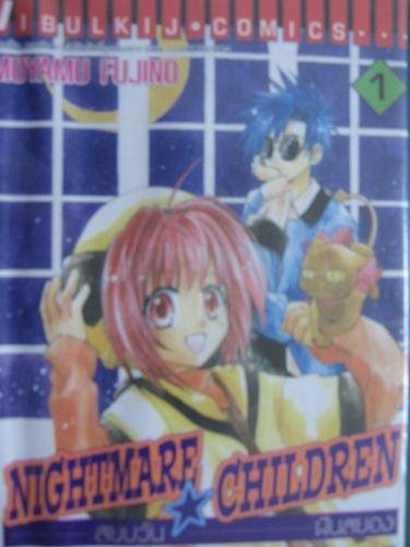NIGHTMARE CHILDREN สยบวัน ฝันสยอง - moyamu fujino 1-5จบ