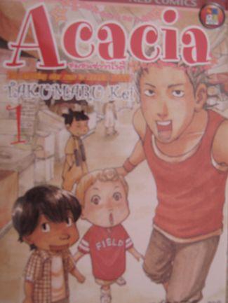Acacia ชุมชนวาไรตี้ - takumaru  kei 1-3จบในเล่ม