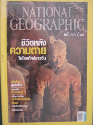 NATIONAL GEOGRAPHIC ฉบับที่103 กพ.2553 ปก.ชีวิตหลังความตายในโลกทัศน์ชาวจีน