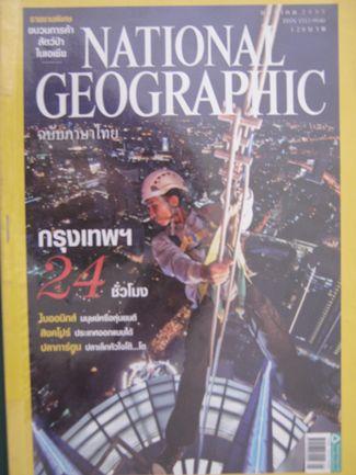 NATIONAL GEOGRAPHIC ฉบับที่102 มค.2553 ปก.กรุงเทพ 24 ชม.