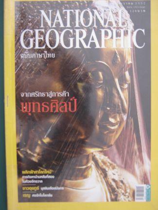 NATIONAL GEOGRAPHIC ฉบับที่101 ธค.2552 ปก.พุทธศิลป์