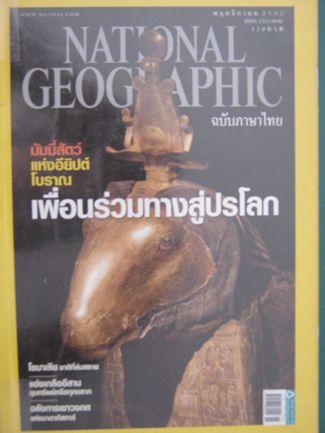 NATIONAL GEOGRAPHIC ฉบับที่100 พย.2552 ปก.เพื่อนร่วมทางสู่ปรโลก