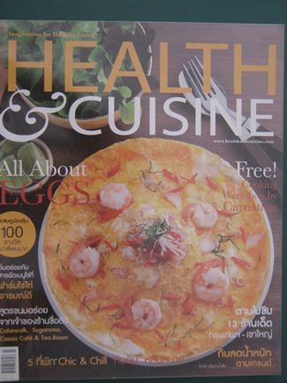 HEALTH  CUISINE ฉบับที่110 มีค.2553