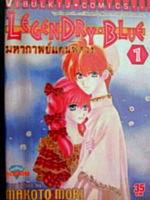 Legendry Blue มหากาพย์แดนพิศวง - makoto mori 1-2จบ