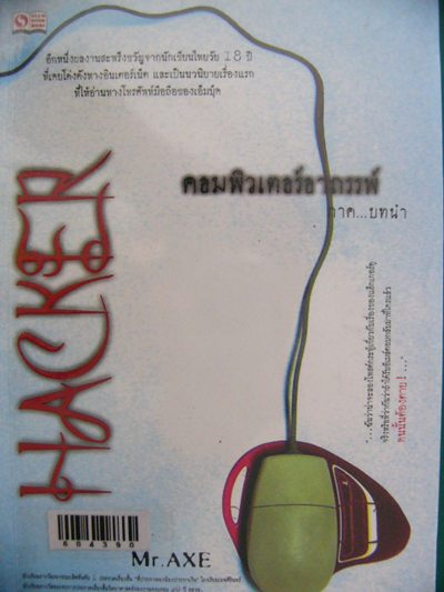HACKER คอมพิวเตอร์อาถรรพ์ - mr.axe (สนพ.สยามอินเตอร์)