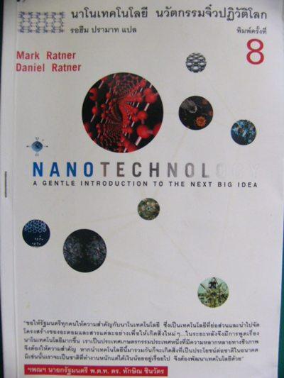 NANO TECHNOLOGY นาโนเทคโนโลยี นวัตกรรมจิ๋วปฏิวัติโลก - รอฮีม ปรามาท แปล (สนพ.มติชน)