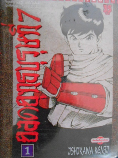 ยอดยุทธบุรุษที่7 - ishjkawa kenji 1-3จบ