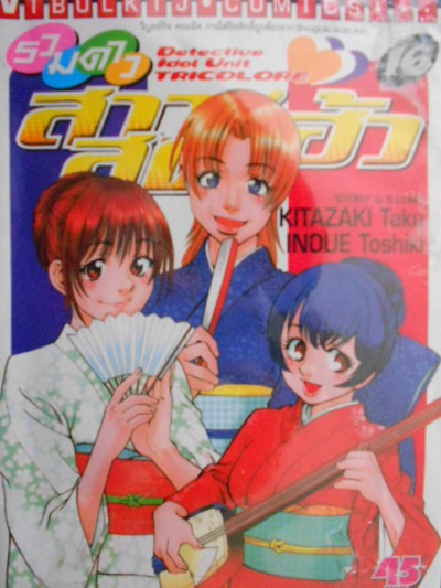 รวมดาวสาวสุดเฮ้ว - kitazaki taku 1-16จบในเล่ม(เล่ม16มีรอยหมากัดตรงมุมบน ซ่อมแล้ว สภาพ 80 ไม่มีหน้าฉี