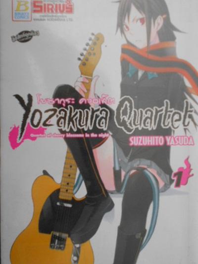 Yozakura Quartet โยซากุระ ควอเก็ต Quartet blossoms in the night -suzuhito yasuda 1,2,4ยังไม่จบ
